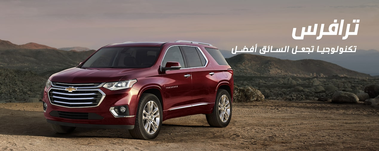 2019 Chevrolet SUV: Traverse