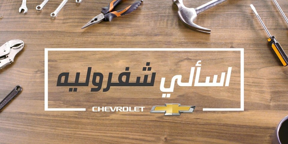 Landing Page Thumbnail: Ask Chevrolet